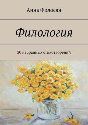 ФИЛОСЯН А. Филология