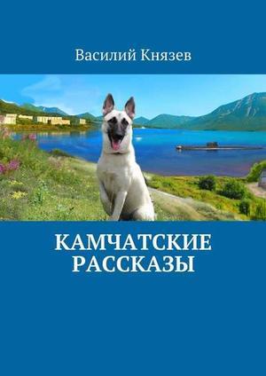 КНЯЗЕВ В. Камчатские рассказы