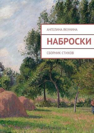ЯКУНИНА А. Наброски
