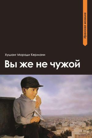 КЕРМАНИ Х. Вы же не чужой