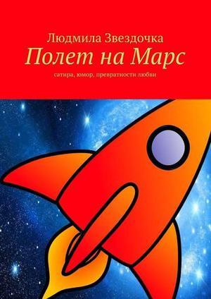 ЗВЕЗДОЧКА Л. Полет наМарс