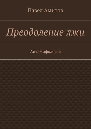 АМИТОВ П. Преодолениелжи