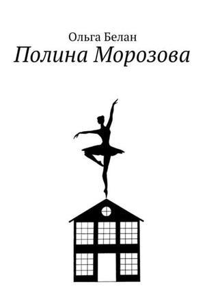 БЕЛАН О. Полина Морозова
