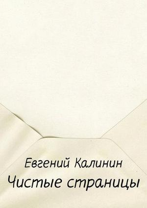 КАЛИНИН Е. Чистые страницы