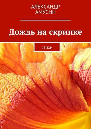 АМУСИН А. Дождь наскрипке