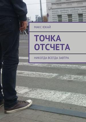 ЮКАЙ М. Точка отсчета