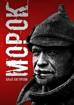 НАГОРНОВ И. Морок