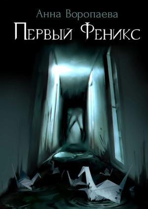 ВОРОПАЕВА А. Первый Феникс