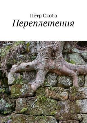 СКОБА П. Переплетения
