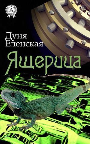 ЕЛЕНСКАЯ Д. Ящерица