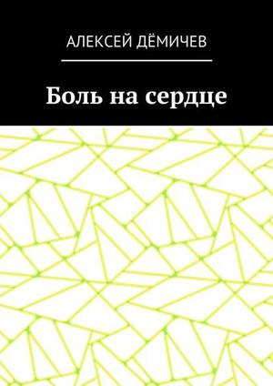 ДЁМИЧЕВ А. Боль насердце