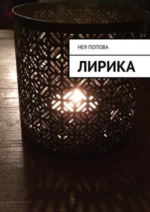 ПОПОВА Н. Лирика