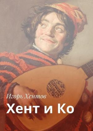 ХЕНТОВ И. Хент иКо
