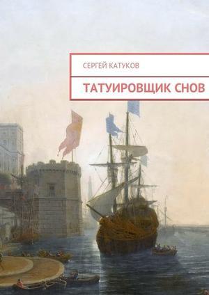 КАТУКОВ С. Татуировщикснов
