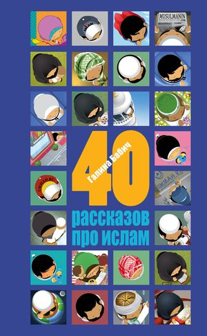 БАБИЧ Г. 40 рассказов про ислам