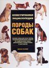 ПАЛМЕР Д. Породы собак