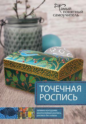 ФИСЮК Ю. Точечная роспись