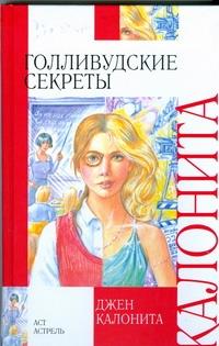 КАЛОНИТА Д. Голливудские секреты