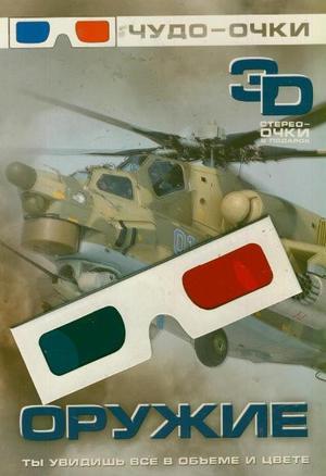 МЕРНИКОВ А. Оружие. 3 D