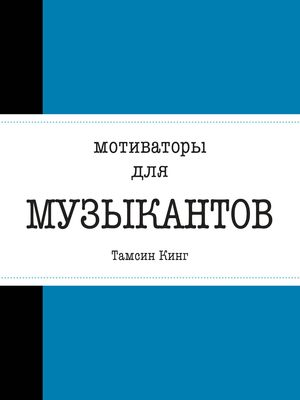 КИНГ Т. Мотиваторы для музыкантов