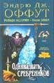 ОФФУТ Э. Одиннадцать сребреников