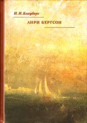 БЛАУБЕРГ И. Анри Бергсон