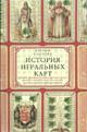 ХАРГРЕЙВ К. История игральных карт