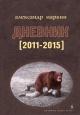 МАРКИН А. Дневник (2011-2015)