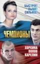 АЛДОНИН С. Чемпионы. Карелин. Хоркина. Попов