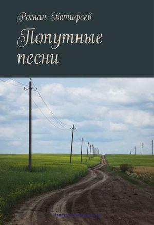 ЕВСТИФЕЕВ Р. Попутные песни