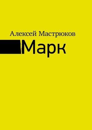 МАСТРЮКОВ А. Марк