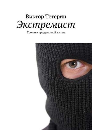 ТЕТЕРИН В. Экстремист