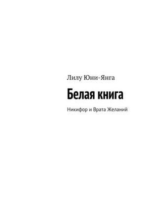 ЮНИ-ЯНГА Л. Белая книга