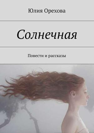 ОРЕХОВА Ю. Солнечная