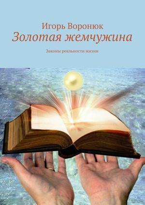 ВОРОНЮК И. Золотая жемчужина