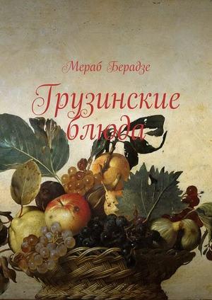 БЕРАДЗЕ М. Грузинские блюда