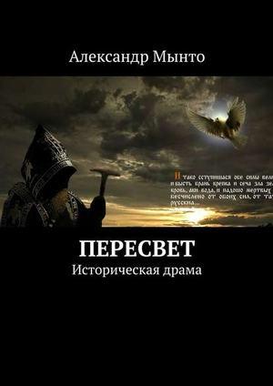 МЫНТО А. Пересвет