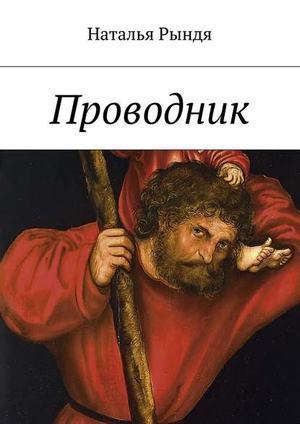 РЫНДЯ Н. Проводник