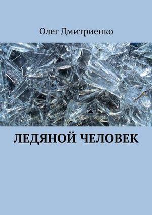 ДМИТРИЕНКО О. Ледяной человек