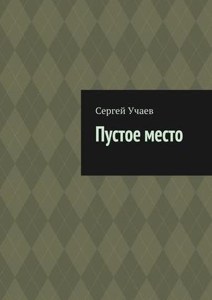 УЧАЕВ С. Пустое место