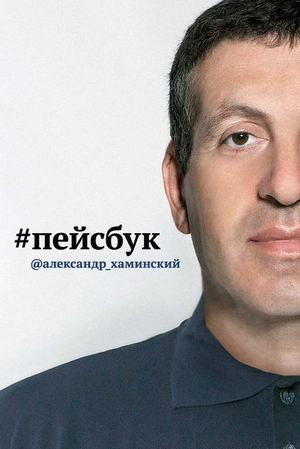 ХАМИНСКИЙ А. Пейсбук