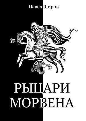 ШИРОВ П. Рыцари Морвена