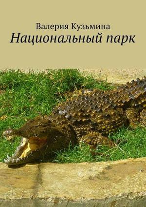 КУЗЬМИНА В. Национальный парк