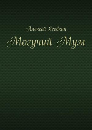 ЯГОВКИН А. МогучийМум