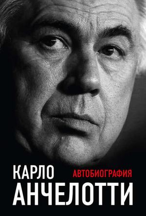 АНЧЕЛОТТИ К. Автобиография