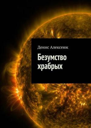 АЛЕКСЕЮК Д. Безумство храбрых