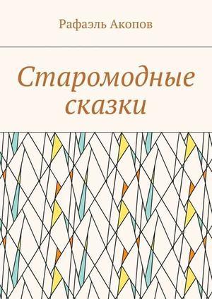 АКОПОВ Р. Старомодные сказки