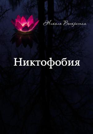 ВОСКРЕСНАЯ Н. Никтофобия