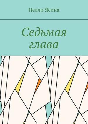 ЯСИНА Н. Седьмая глава