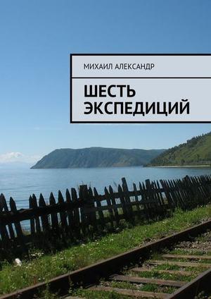 АЛЕКСАНДР М. Шесть экспедиций